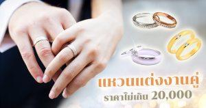 แหวนแต่งงานคู่ ราคาไม่เกิน 20,000