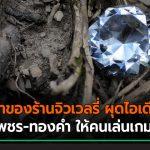 เจ้าของร้านจิวเวลรี่ ฝังแหวนเพชร-ทองคำ มูลค่า 30 ล้าน ให้คนเล่นเกมล่าสมบัติ